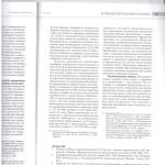 Астрент в граж.судо-ве-проблемные вопросы правоприменения л.5 001