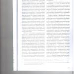 Вынужденная самооборона в СИЗО. Кассационный суд пересмотрел фак 002