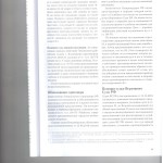 Вынужденная самооборона в СИЗО. Кассационный суд пересмотрел фак 004