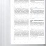 Вынужденная самооборона в СИЗО. Кассационный суд пересмотрел фак 005