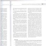 Груп.про-во и утрата права л.3 001