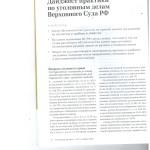 Дайджест практики по уголовным делам Верховного Суда РФ 001