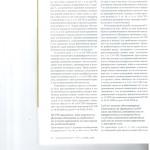 Дайджест практики по уголовным делам Верховного Суда РФ 003