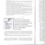 Доступность правосудия и оптим.процесса в контексте л.1 001