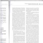Доступность правосудия и оптим.процесса в контексте л.2 001