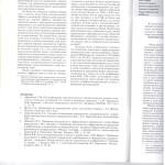 Доступность правосудия и оптим.процесса в контексте л.3 001