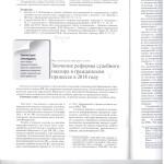 Значение реформы суд.надзора л.1 001