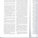 Испол.адв.информац.тех-гий прр оказании юрид. помощи в суде л.2 001