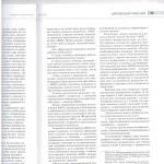 Испол.адв.информац.тех-гий прр оказании юрид. помощи в суде л.3 001