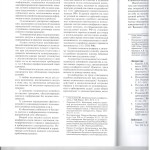 Испол.адв.информац.тех-гий прр оказании юрид. помощи в суде л.4 001