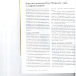 Конституционный Суд РФ может стать суперкассацией 001