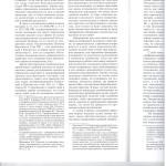 Мех-з возоб.дел по новым и вновь открывшимся обс-вам л.2 001