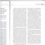 Нек. практичесие вопросы передачи дел л.2 001