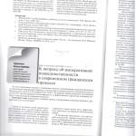 Нек. практичесие вопросы передачи дел л.3 001