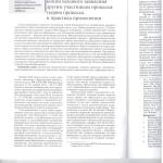 Нов.обяз-ности направлять копии иск.заявления л.1 001