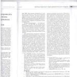 Нов.обяз-ности направлять копии иск.заявления л.2 001