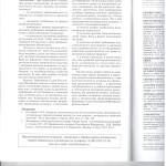 Отд. проблемы граж-правового зачета л.3 001