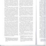 Пор-к выбора кан-ры арб.управл.в целях утв.в деле о банк-в л.2 001