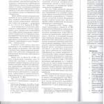 Пор-к выбора кан-ры арб.управл.в целях утв.в деле о банк-в л.4 001