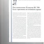 Постановление Пленума ВС РФ будет признано источником права 001