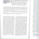 Практика расм.дел по спарив.норм.прав.актов Распатента судом л.1 001