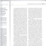 Практика расм.дел по спарив.норм.прав.актов Распатента судом л.2 001