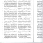 Практика расм.дел по спарив.норм.прав.актов Распатента судом л.3 001