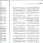 Практика расм.дел по спарив.норм.прав.актов Распатента судом л.4 001