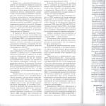 Практика расм.дел по спарив.норм.прав.актов Распатента судом л.5 001