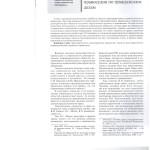 Пределы транспорентности правосудия по гражданским делам 001