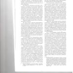 Пределы транспорентности правосудия по гражданским делам 002
