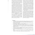 Пределы транспорентности правосудия по гражданским делам 003