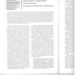 Примир.процедуры л.1 001
