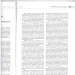 Примир.процедуры л.2 001