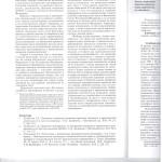 Примир.процедуры л.3 001