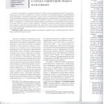 Проблемы суд.споров о статусе тер.общ.пользования л.1 001
