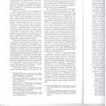 Проблемы суд.споров о статусе тер.общ.пользования л.3 001