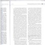 Проблемы суд.споров о статусе тер.общ.пользования л.4 001