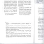 Проблемы суд.споров о статусе тер.общ.пользования л.5 001