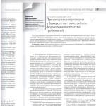 Проц.реформа в банкротстве л.1 001