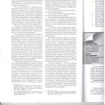 Проц.реформа в банкротстве л.2 001