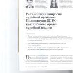 Разъяснения вопросов судебной практики.Полномочия ВС РФ как высш 001