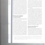 Разъяснения вопросов судебной практики.Полномочия ВС РФ как высш 002