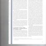 Разъяснения вопросов судебной практики.Полномочия ВС РФ как высш 004