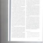 Разъяснения вопросов судебной практики.Полномочия ВС РФ как высш 006