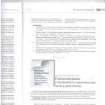 Реформирование упрощ. про-ва л.1 001
