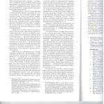 Трансформация основ.начал грд.проц.права в аспекте циф-ции л.3 001