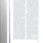 Антикоррупционный иск прокурора ключевые 002