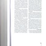 Антикоррупционный иск прокурора ключевые 004