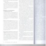 Гражд.иск в угол.процессе-разъясн. Пленума ВС РФ л.3 001